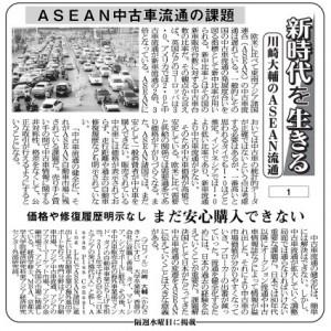 日刊自動車新聞(写真)